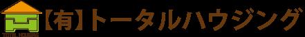 山口県宇部市の注文住宅なら地元工務店のトータルハウジング