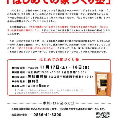11月17日・18日家づくり塾開催!
