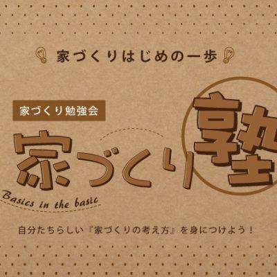 8月22日(土)23日(日)・家づくり塾開催!