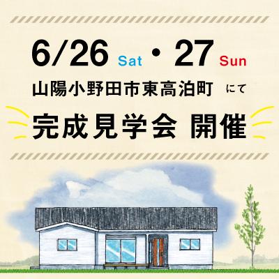 6月26日(土)27日(日) 完成見学会@東高泊町